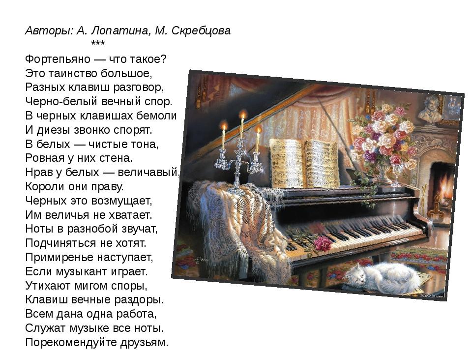 Авторы: А. Лопатина, М. Скребцова *** Фортепьяно — что такое? Это таинство бо...