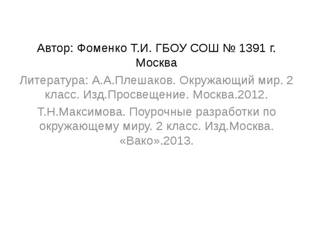 Автор: Фоменко Т.И. ГБОУ СОШ № 1391 г. Москва Литература: А.А.Плешаков. Окру...