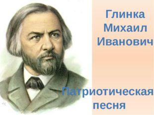 Глинка Михаил Иванович Патриотическая песня