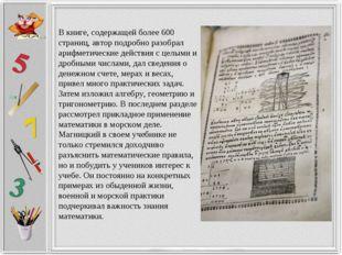 В книге, содержащей более 600 страниц, автор подробно разобрал арифметические