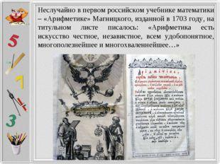 Неслучайно в первом российском учебнике математики – «Арифметике» Магницкого,