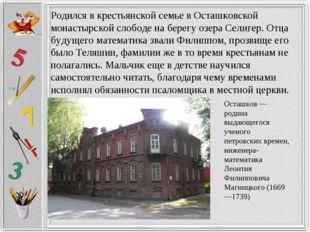 Родился в крестьянской семье в Осташковской монастырской слободе на берегу оз