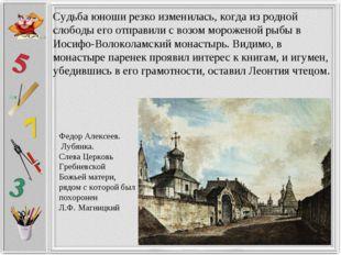 Федор Алексеев. Лубянка. Слева Церковь Гребневской Божьей матери, рядом с кот
