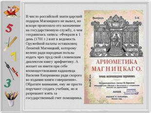 В число российской знати царский подарок Магницкого не вывел, но вскоре произ