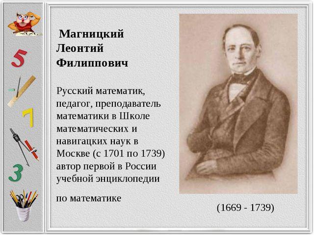 Магницкий Леонтий Филиппович Русский математик, педагог, преподаватель матем...