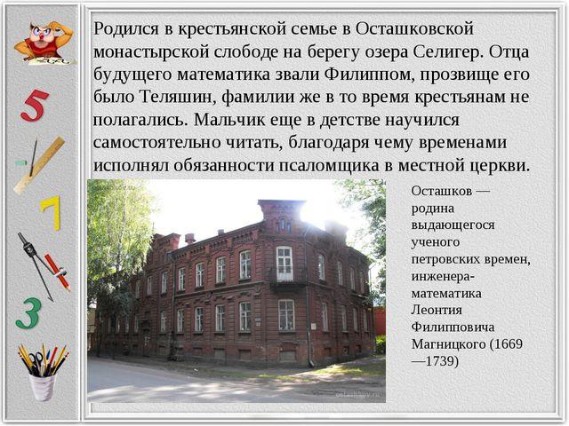 Родился в крестьянской семье в Осташковской монастырской слободе на берегу оз...