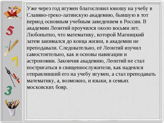 Уже через год игумен благословил юношу на учебу в Славяно-греко-латинскую ака...