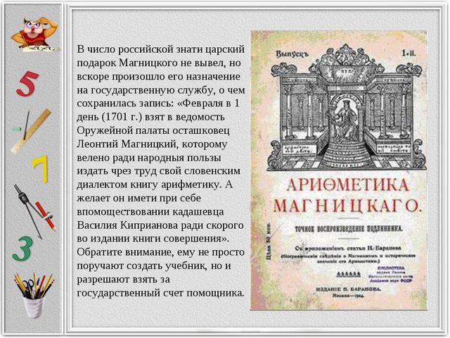 В число российской знати царский подарок Магницкого не вывел, но вскоре произ...