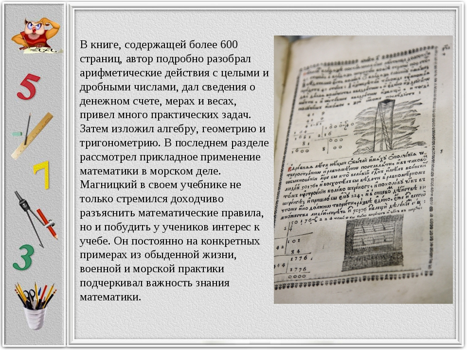 В книге, содержащей более 600 страниц, автор подробно разобрал арифметические...