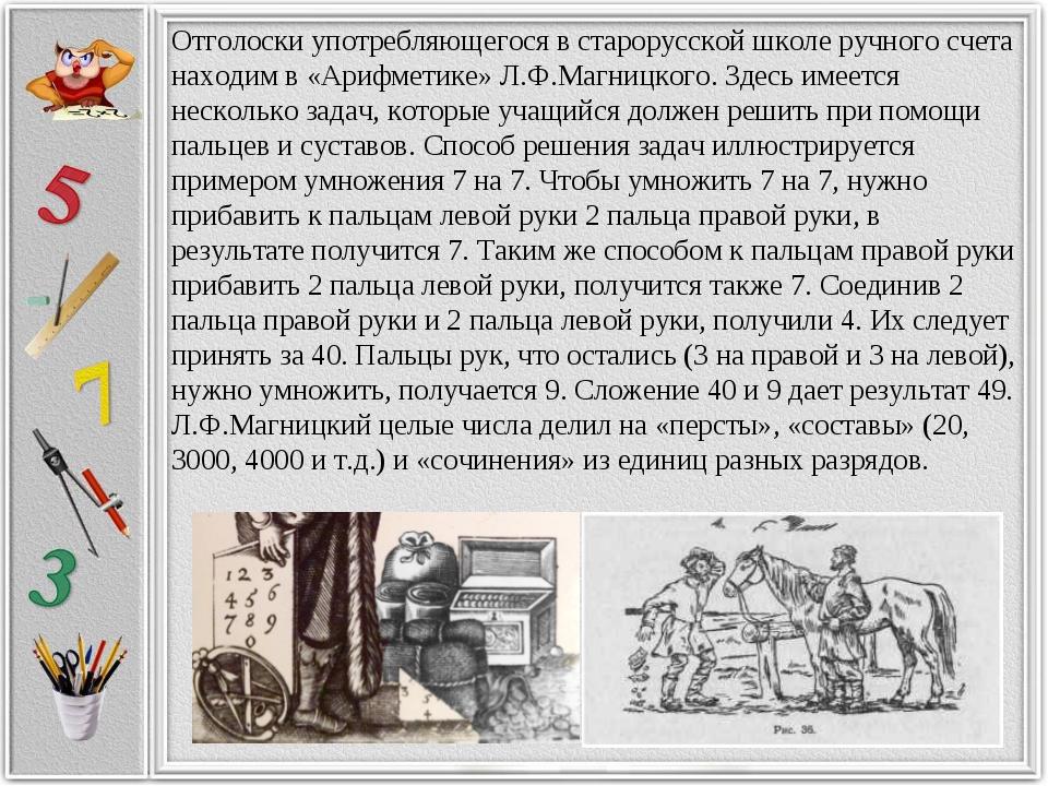 Отголоски употребляющегося в старорусской школе ручного счета находим в «Ариф...