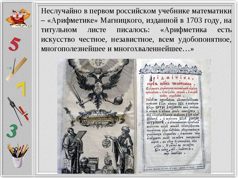 Неслучайно в первом российском учебнике математики – «Арифметике» Магницкого,...