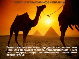 Египетская цивилизация зародилась в дельте реки Нил. Она просуществовала приб
