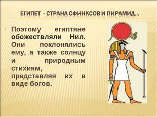 Поэтому египтяне обожествляли Нил. Они поклонялись ему, а также солнцу и прир