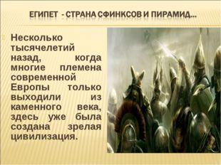 Несколько тысячелетий назад, когда многие племена современной Европы только в