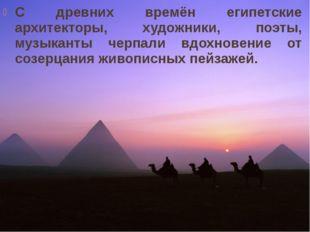 С древних времён египетские архитекторы, художники, поэты, музыканты черпали