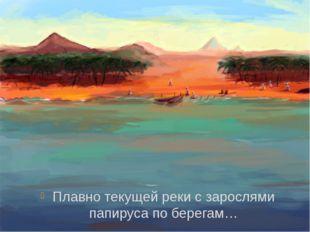 Плавно текущей реки с зарослями папируса по берегам…