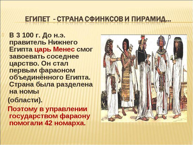 В 3 100 г. До н.э. правитель Нижнего Египта царь Менес смог завоевать соседне...