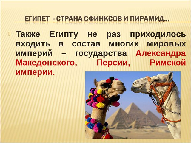 Также Египту не раз приходилось входить в состав многих мировых империй – гос...