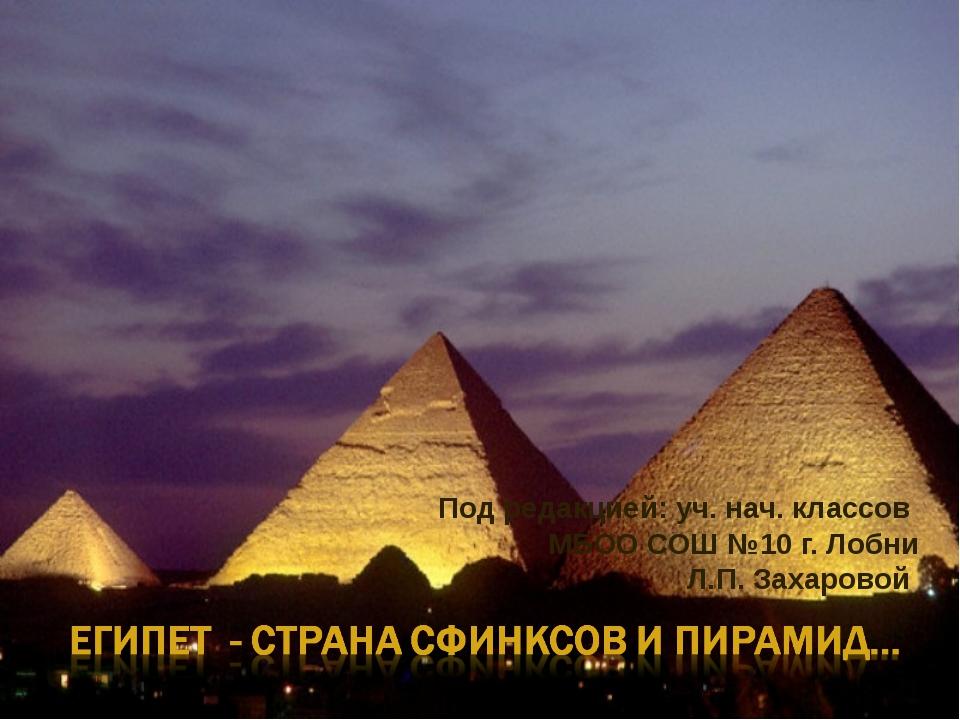 Под редакцией: уч. нач. классов МБОО СОШ №10 г. Лобни Л.П. Захаровой