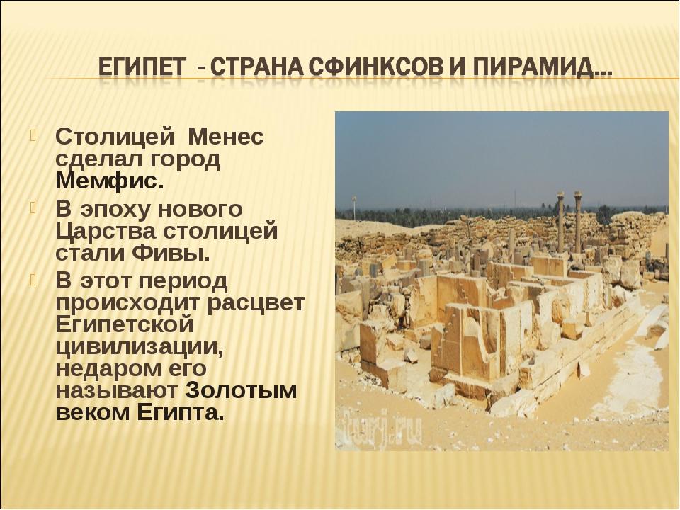Столицей Менес сделал город Мемфис. В эпоху нового Царства столицей стали Фив...