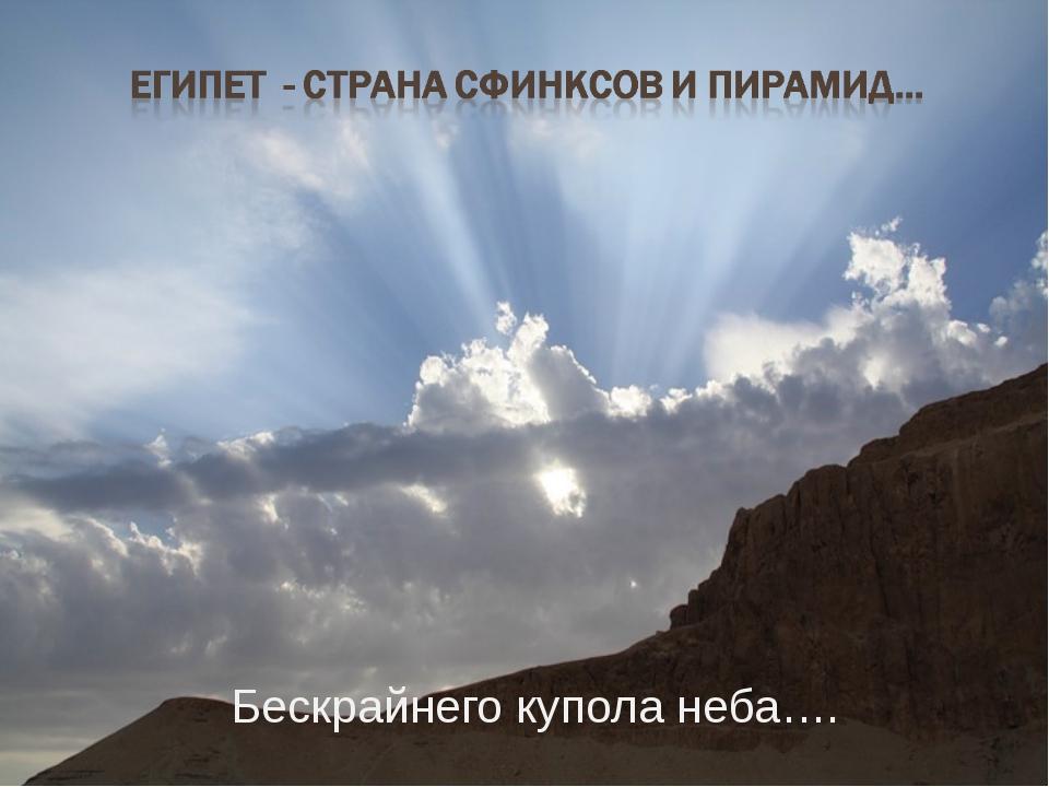 Бескрайнего купола неба….