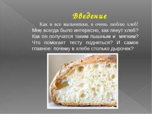 Введение Как и все мальчишки, я очень люблю хлеб! Мне всегда было интересно,