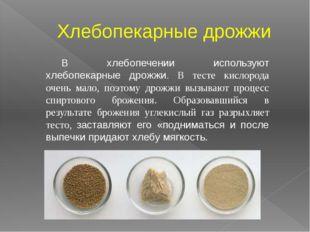 Хлебопекарные дрожжи В хлебопечении используют хлебопекарные дрожжи. В тесте