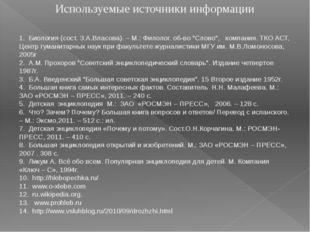 Используемые источники информации 1. Биология (сост. З.А.Власова). – М.: Фило