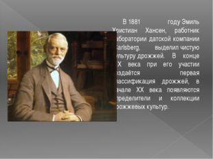 В1881 годуЭмиль Христиан Хансен, работник лаборатории датской компании Ca