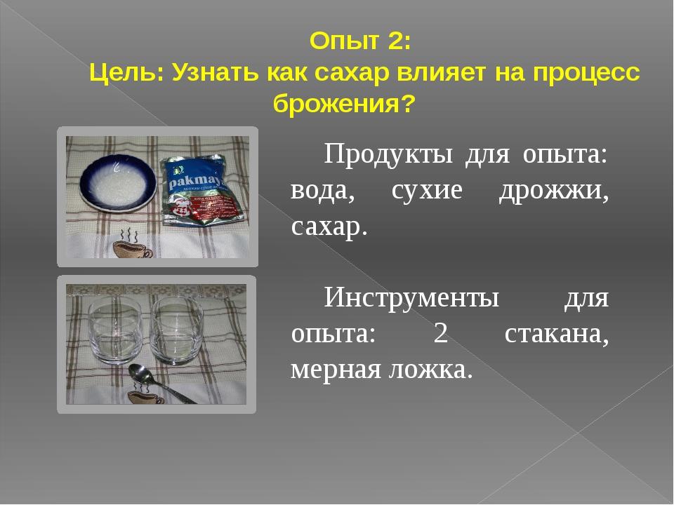 Опыт 2: Цель: Узнать как сахар влияет на процесс брожения? Продукты для опыта...