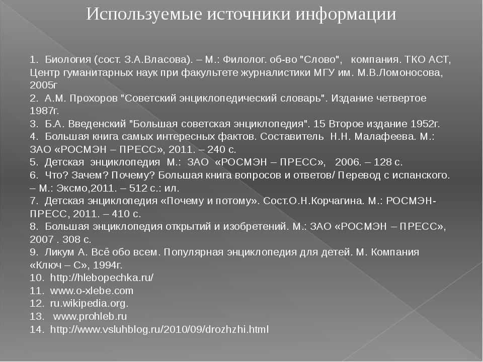 Используемые источники информации 1. Биология (сост. З.А.Власова). – М.: Фило...