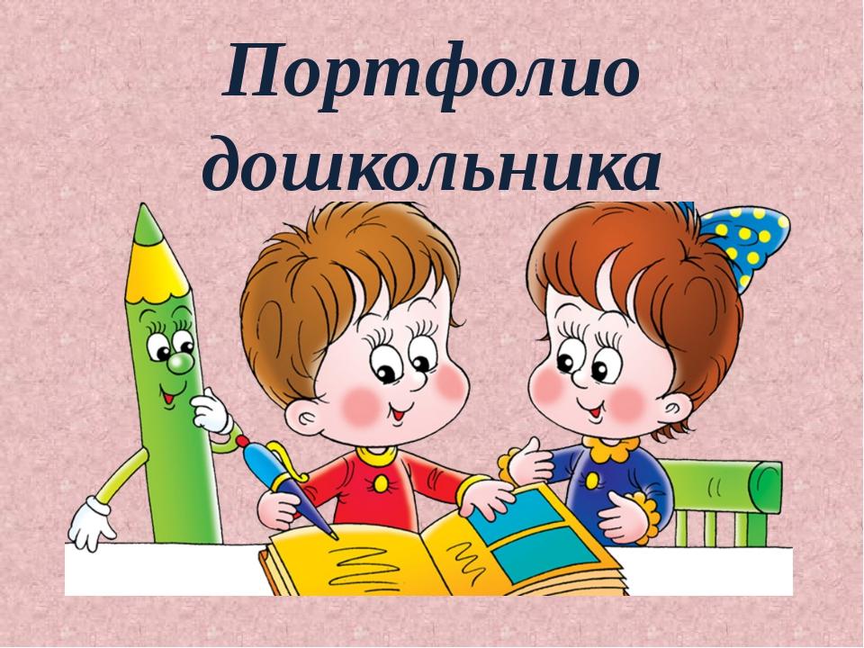 Картинки портфолио дошкольника