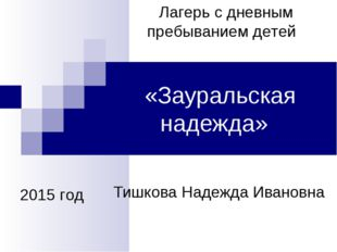 «Зауральская надежда» Тишкова Надежда Ивановна Лагерь с дневным пребыванием д