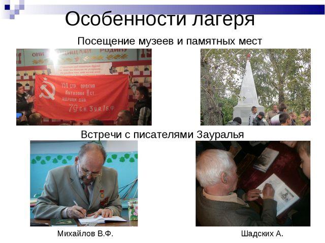 Особенности лагеря Встречи с писателями Зауралья Посещение музеев и памятных...