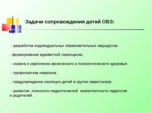 - разработка индивидуальных образовательных маршрутов; - формирование адеква