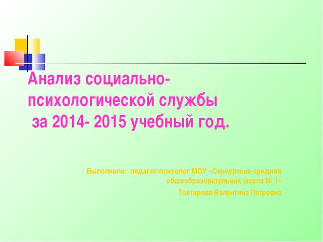Анализ социально-психологической службы за 2014- 2015 учебный год. Выполнила:...