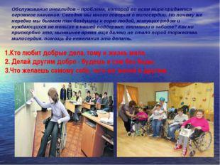 Обслуживание инвалидов – проблема, которой во всем мире придается огромное зн