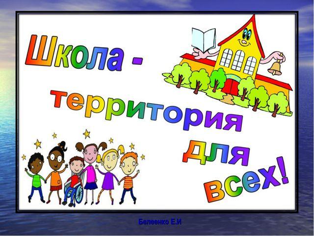Белеенко Е.И