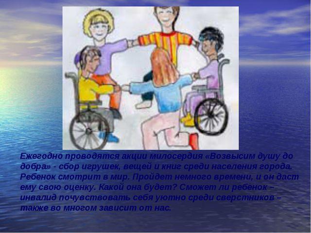 Ежегодно проводятся акции милосердия «Возвысим душу до добра» - сбор игрушек,...
