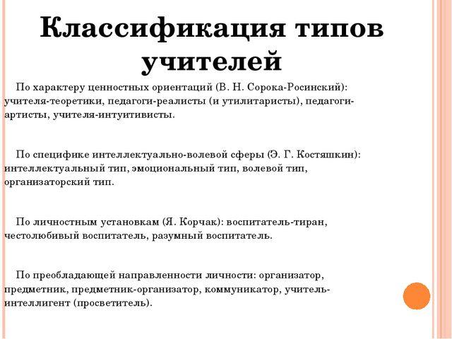 По характеру ценностных ориентаций (В. Н. Сорока-Росинский): учителя-теорети...