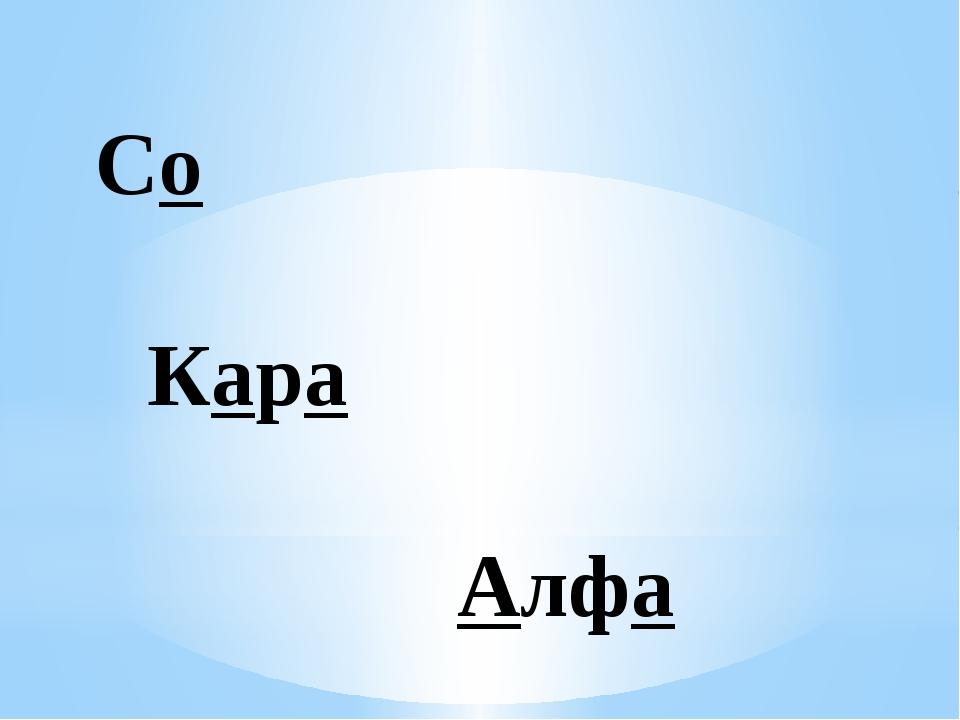 Соба́ка Каранда́ш Алфави́т