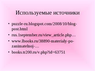 Используемые источники puzzle-ru.blogspot.com/2008/10/blog-post.html rus.1sep