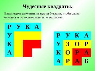 Чудесные квадраты. Ваша задача заполнить квадраты буквами, чтобы слова читали