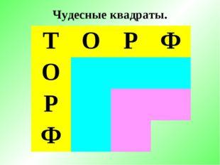 Чудесные квадраты. ТОРФ О Р Ф