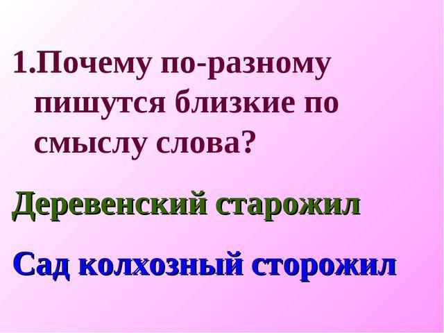 Почему по-разному пишутся близкие по смыслу слова? Деревенский старожил Сад к...