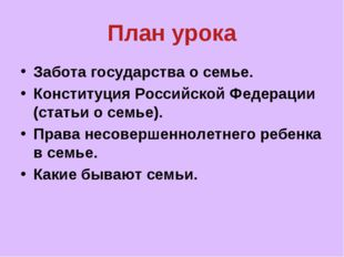 План урока Забота государства о семье. Конституция Российской Федерации (стат