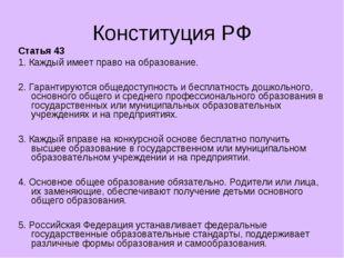 Конституция РФ Статья 43 1. Каждый имеет право на образование. 2. Гарантируют