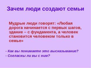 Зачем люди создают семьи Мудрые люди говорят: «Любая дорога начинается с перв