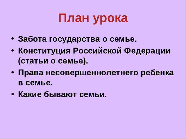 План урока Забота государства о семье. Конституция Российской Федерации (стат...