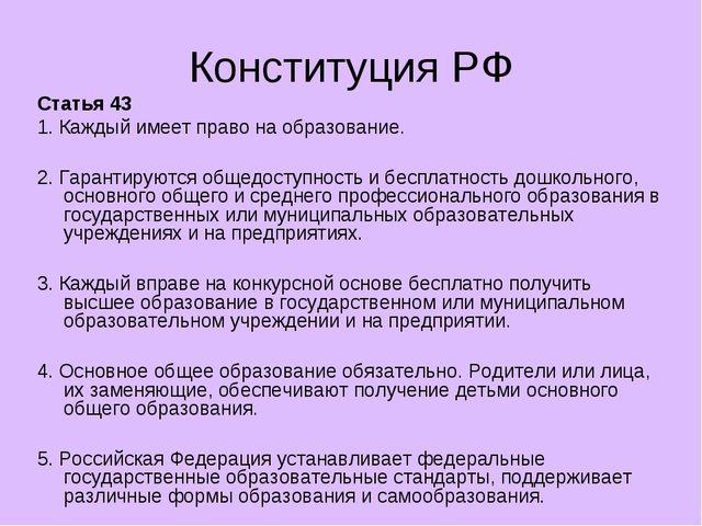 Конституция РФ Статья 43 1. Каждый имеет право на образование. 2. Гарантируют...
